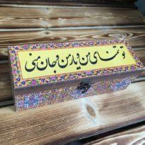 صندوقچه چوبی سنتی