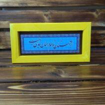 تابلو نوشته سنگی با قاب چوبی